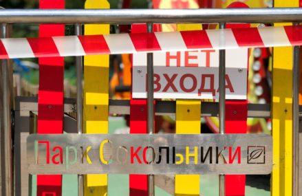 Площадка аттракционов парка «Сокольники» будет закрыта с 10 по 30 июля
