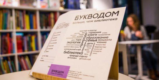 Обмен вещами устроят в парке Сокольники