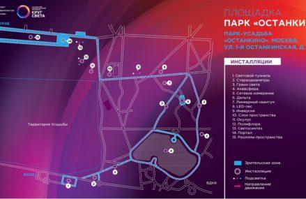 Круг Света в Останкинском парке