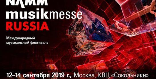 Музыкальный фестиваль NAMM Musikmesse 2019 в КВЦ «Сокольники»