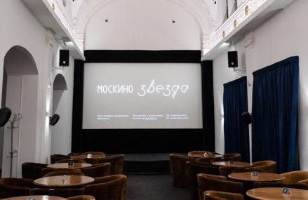 9 мест, где в Москве можно бесплатно посмотреть кино