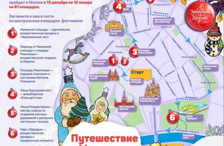 Прогулочный маршрут для тех, кто решил посетить столицу в декабре-январе