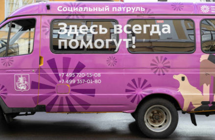 Где в Москве помогают бездомным людям