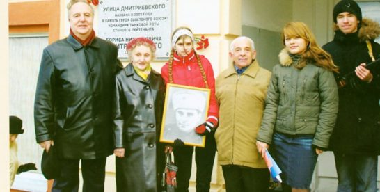 Герой Советского Союза Борис Дмитриевский учился в одной из школ ВАО