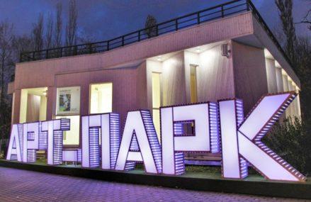 В 2017 году в Измайловском парке культуры и отдыха открылся новый выставочный павильон «Арт-Парк»
