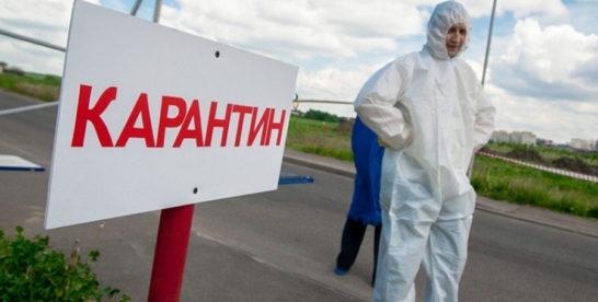 На карантине: что закроют в Московском регионе в апреле