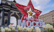 Как украсили Москву к 9 Мая
