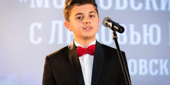 Юный вокалист из ВАО получил три Гран-при международных конкурсов
