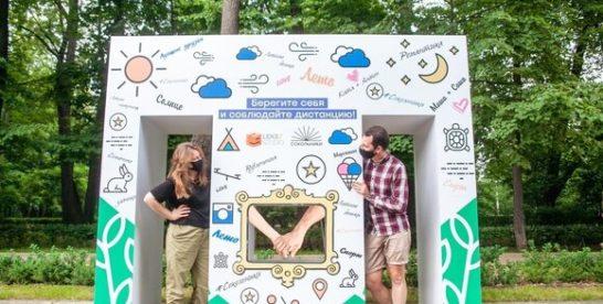 В «Сокольниках» установили арт-объект, призывающий соблюдать безопасную дистанцию