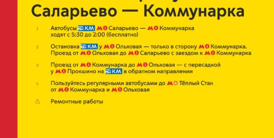 Четыре станции Сокольнической линии будут закрыты для пассажиров 4–6 июля