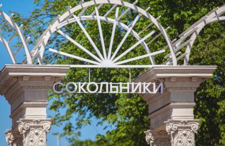 Чем заняться летом в парке Сокольники