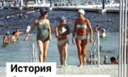 История бассейна «Москва»