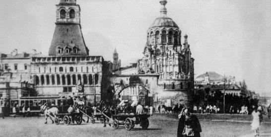 Какой была Москва 100 лет назад