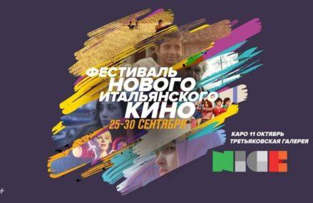 Фестиваль нового итальянского кино