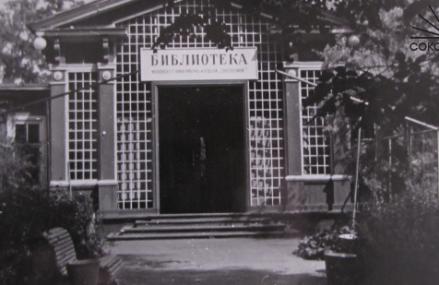 Виртуальная экскурсия в библиотеки «Сокольников»