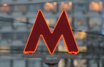 Скидки до 50 процентов вводятся на двух ветках столичного метро