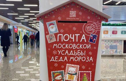 В здании Щелковского автовокзала заработала почта Деда Мороза