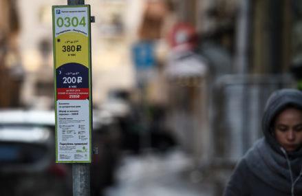 Новые места платной парковки начнут действовать с 5 апреля в Москве