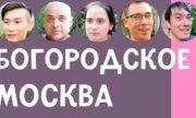 Богородское — обзор, интервью с жителями, плюсы и минусы
