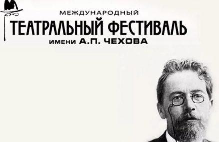 14 мая откроется театральный праздник – Международный театральный фестиваль имени А.П. Чехова