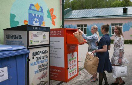 Экопроект «Добробувь»: москвичи собрали более 2 центнеров обуви на переработку