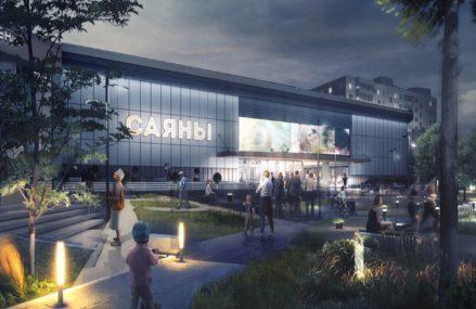 Каким стал после реконструкции бывший кинотеатр «Саяны»